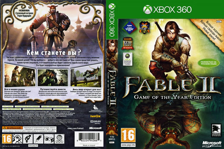 Fable 2 GOTY (Cover).jpg